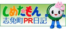"""ゆるキャラ """"しめたもん""""の 志免町PR日記"""