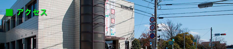 アクセス|福岡県糟屋郡志免町 志免町商工会