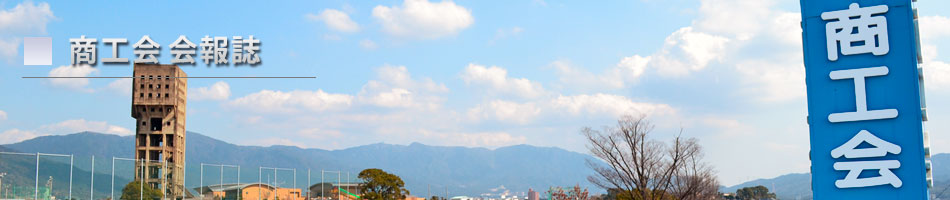 商工会会報誌|福岡県糟屋郡志免町 志免町商工会