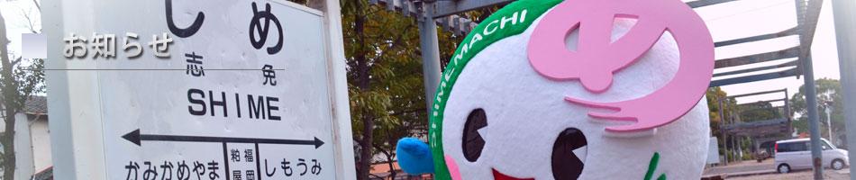 集団健康診断のご案内(終了しました)|福岡県糟屋郡志免町 志免町商工会