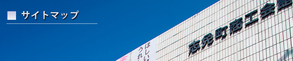 サイトマップ|福岡県糟屋郡志免町 志免町商工会