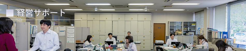 経営サポート一覧|福岡県糟屋郡志免町 志免町商工会