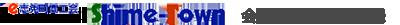 志免町商工会|会員企業やお店の情報