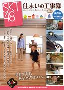 住まいの工事隊SKT48 宇美・須恵・志免保存版