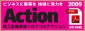 action2009_banner