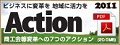 action2011_banner