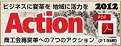 action2012_banner