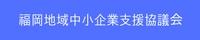 福岡中小企業支援協議会