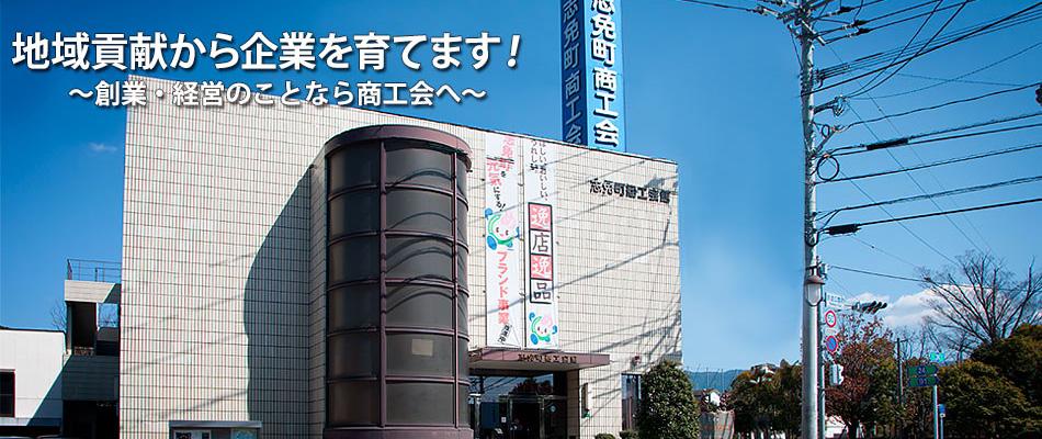 福岡県糟屋郡の志免町商工会は商工業の総合的改善支援についてのサイトです。主に創業支援や経営サポートの話題が中心。独立開業を目指す方もチェック!