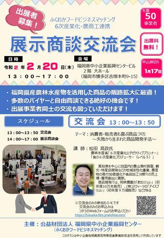 福岡 市 中小 企業 サポート センター